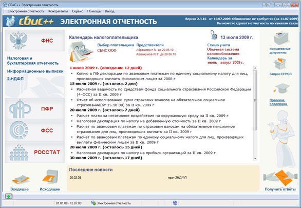 сбис электронная отчетность программу скачать - фото 3